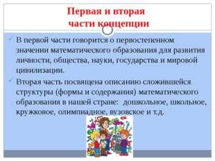 Первая и вторая части концепции В первой части говорится о первостепенном зна