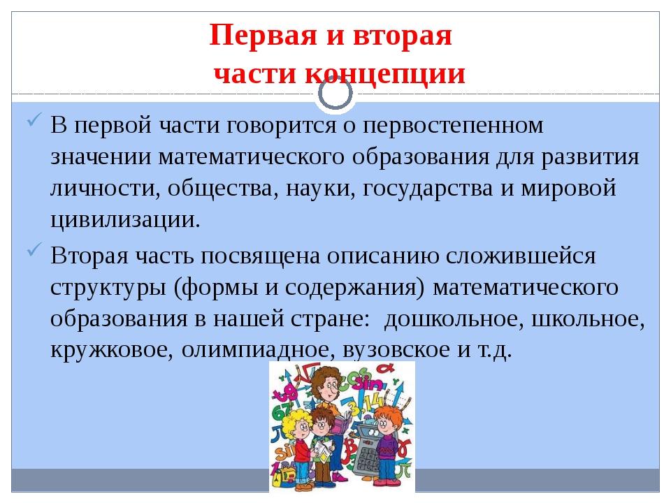 Первая и вторая части концепции В первой части говорится о первостепенном зна...
