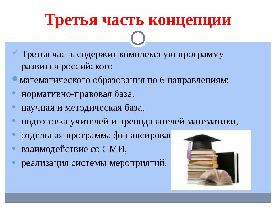 Третья часть концепции Третья часть содержит комплексную программу развития р...