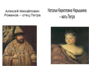 Алексей Михайлович Романов – отец Петра