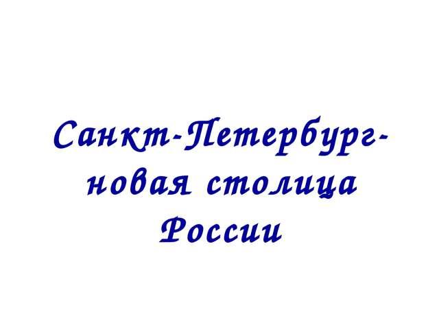 Санкт-Петербург-новая столица России