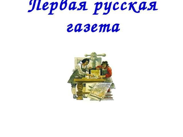 Первая русская газета