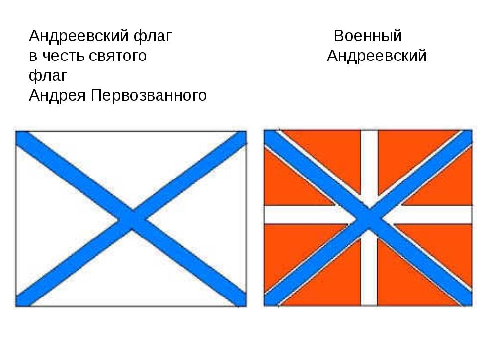 Андреевский флаг Военный в честь святого Андреевский флаг Андрея Первозванного