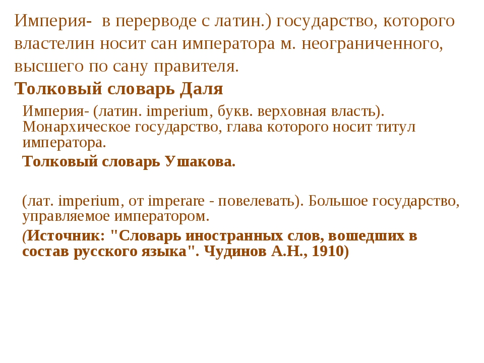 Империя- в перерводе с латин.) государство, которого властелин носит сан импе...