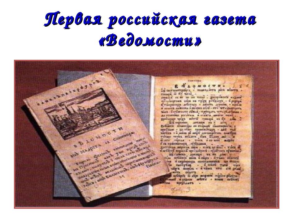Первая российская газета «Ведомости»