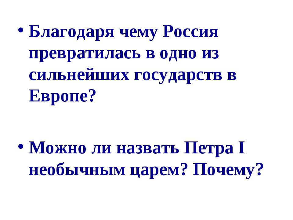 Благодаря чему Россия превратилась в одно из сильнейших государств в Европе?...
