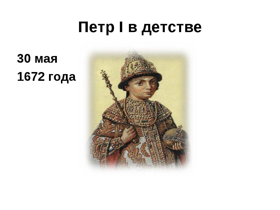 Петр I в детстве 30 мая 1672 года
