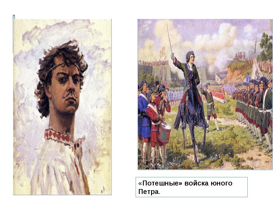 «Потешные» войска юного Петра.