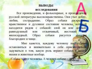 ВЫВОДЫ исследования Все произведения, и фольклорные, и произведения русской л