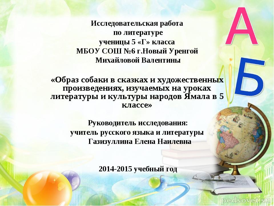 Исследовательская работа по литературе ученицы 5 «Г» класса МБОУ СОШ №6 г.Нов...
