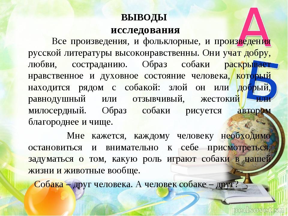 ВЫВОДЫ исследования Все произведения, и фольклорные, и произведения русской л...