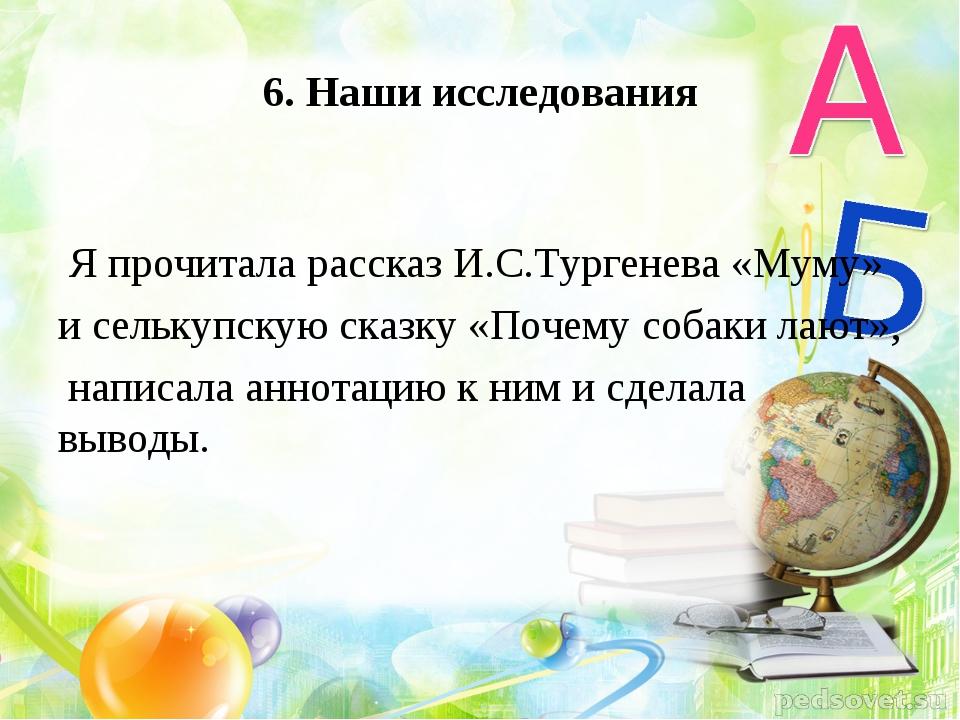 6. Наши исследования Я прочитала рассказ И.С.Тургенева «Муму» и селькупскую с...