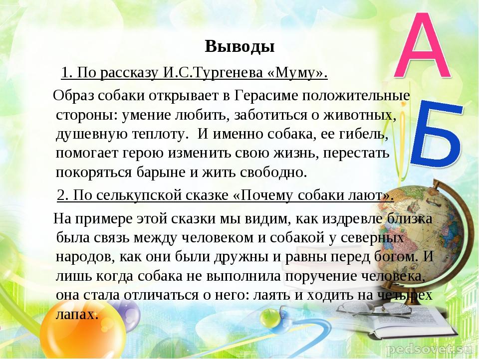 Выводы 1. По рассказу И.С.Тургенева «Муму». Образ собаки открывает в Герасиме...