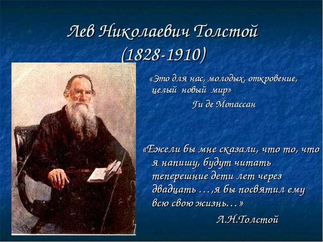 Лев Николаевич Толстой (1828-1910) «Это для нас, молодых, откровение, целый н...