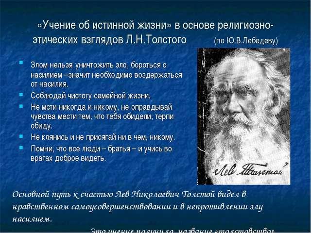 «Учение об истинной жизни» в основе религиозно-этических взглядов Л.Н.Толстог...