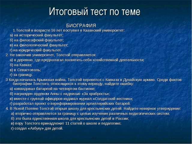 Итоговый тест по теме БИОГРАФИЯ 1.Толстой в возрасте 16 лет поступил в Казанс...