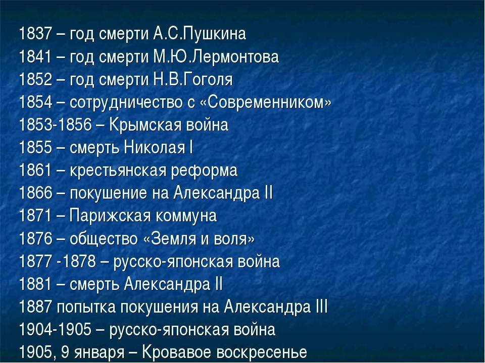 1837 – год смерти А.С.Пушкина 1841 – год смерти М.Ю.Лермонтова 1852 – год см...