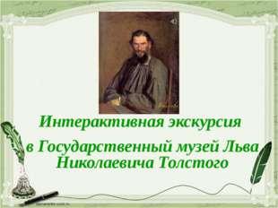 Интерактивная экскурсия в Государственный музей Льва Николаевича Толстого В п