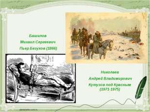 Башилов Михаил Сергеевич Пьер Безухов (1866) Николаев Андрей Владимирович Кут