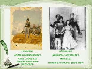 Николаев Андрей Владимирович Князь Андрей на Бородинском поле (1971-1975) Шма