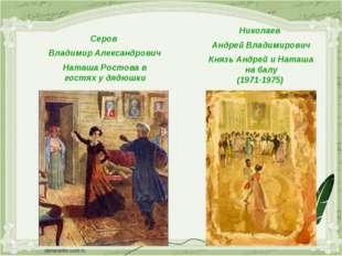 Николаев Андрей Владимирович Князь Андрей и Наташа на балу (1971-1975) Серов