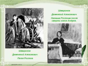 Шмаринов Дементий Алексеевич Наташа Ростова после смерти князя Андрея. Шмарин
