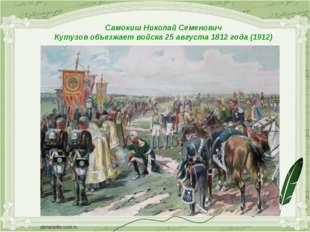 Самокиш Николай Семенович Кутузов объезжает войска 25 августа 1812 года (1912