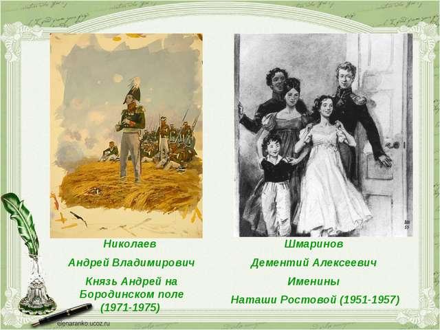 Николаев Андрей Владимирович Князь Андрей на Бородинском поле (1971-1975) Шма...