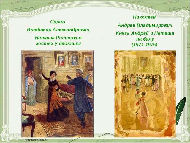 Николаев Андрей Владимирович Князь Андрей и Наташа на балу (1971-1975) Серов...