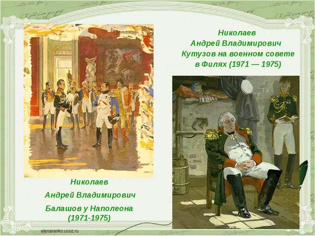 Николаев Андрей Владимирович Кутузов на военном совете в Филях(1971 — 1975)...