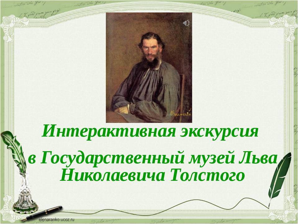 Интерактивная экскурсия в Государственный музей Льва Николаевича Толстого В п...