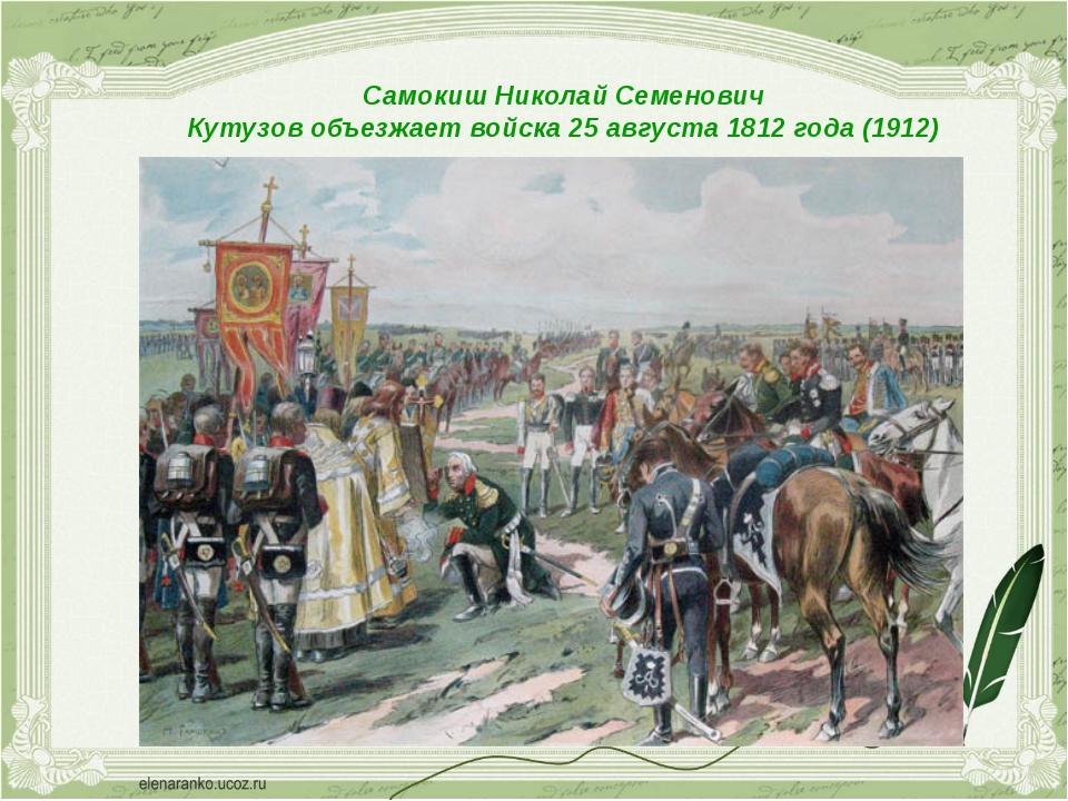 Самокиш Николай Семенович Кутузов объезжает войска 25 августа 1812 года (1912...
