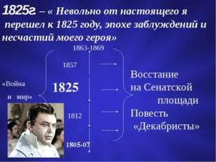 1825г. – « Невольно от настоящего я перешел к 1825 году, эпохе заблуждений и