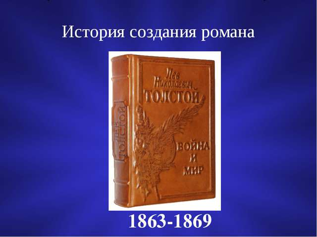 История создания романа 1863-1869