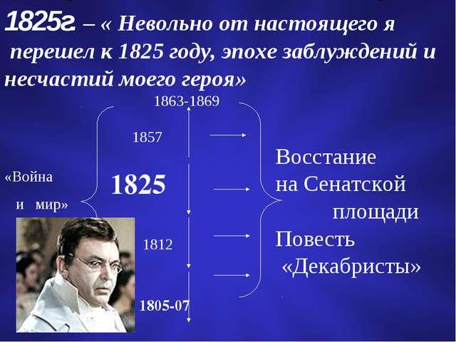 1825г. – « Невольно от настоящего я перешел к 1825 году, эпохе заблуждений и...