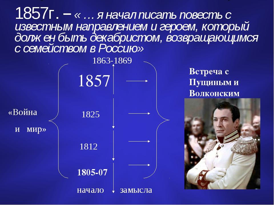1857г. – « … я начал писать повесть с известным направлением и героем, которы...