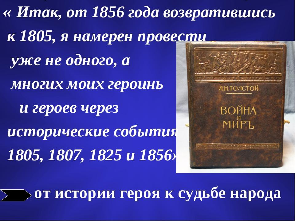 « Итак, от 1856 года возвратившись к 1805, я намерен провести уже не одного,...