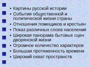 Картины русской истории События общественной и политической жизни страны Отно