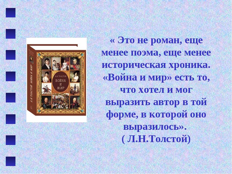 « Это не роман, еще менее поэма, еще менее историческая хроника. «Война и ми...