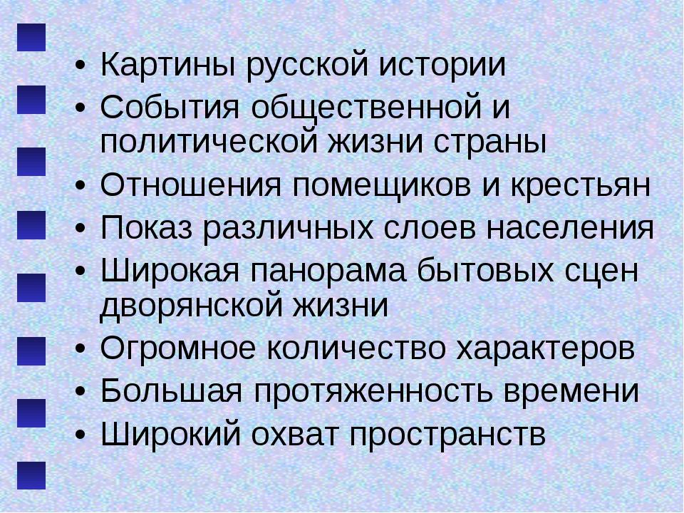 Картины русской истории События общественной и политической жизни страны Отно...