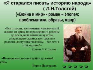 «Я старался писать историю народа» ( Л.Н.Толстой) («Война и мир» - роман – эп
