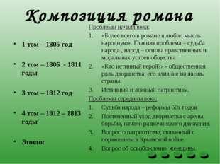 Композиция романа 1 том – 1805 год 2 том – 1806 - 1811 годы 3 том – 1812 год