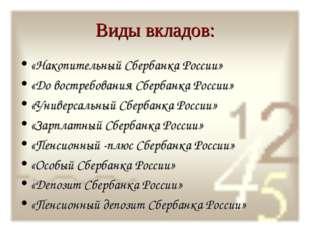 Виды вкладов: «Накопительный Сбербанка России» «До востребования Сбербанка Ро