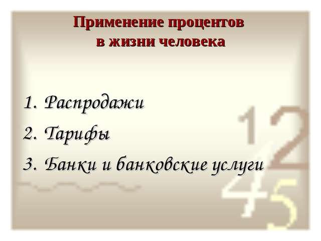 Применение процентов в жизни человека Распродажи Тарифы Банки и банковские ус...