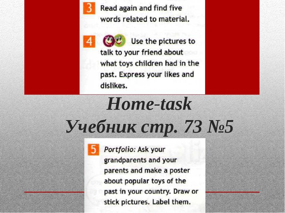 Home-task Учебник стр. 73 №5
