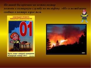 По какой бы причине не возник пожар позвони в пожарную службу по телефону «01