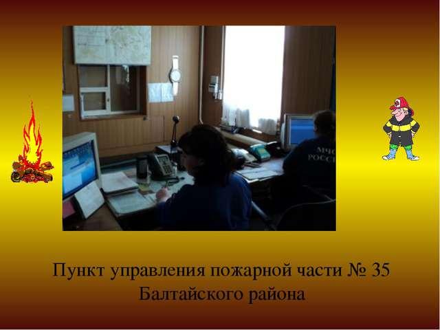 Пункт управления пожарной части № 35 Балтайского района