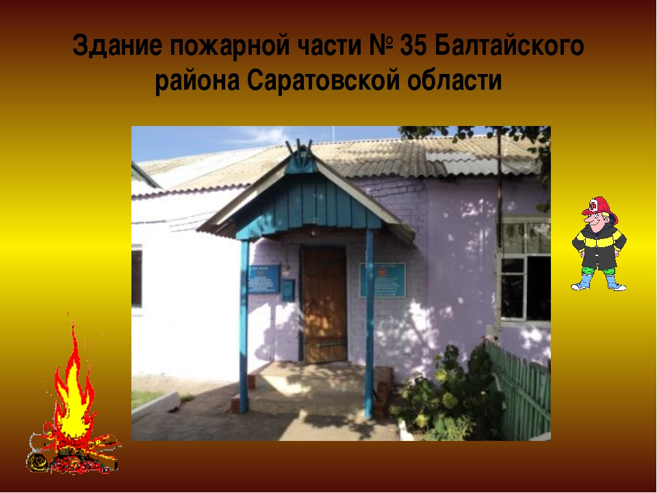 Здание пожарной части № 35 Балтайского района Саратовской области