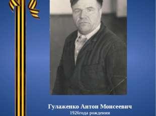 Гулаженко Антон Моисеевич 1926года рождения прадедушка Айши и Алсу Абдрахмано
