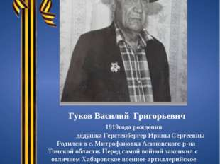 Гуков Василий Григорьевич 1919года рождения дедушка Герстенбергер Ирины Серг